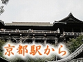 kyoto-kiyo.jpg